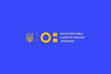 Грифи МОН України